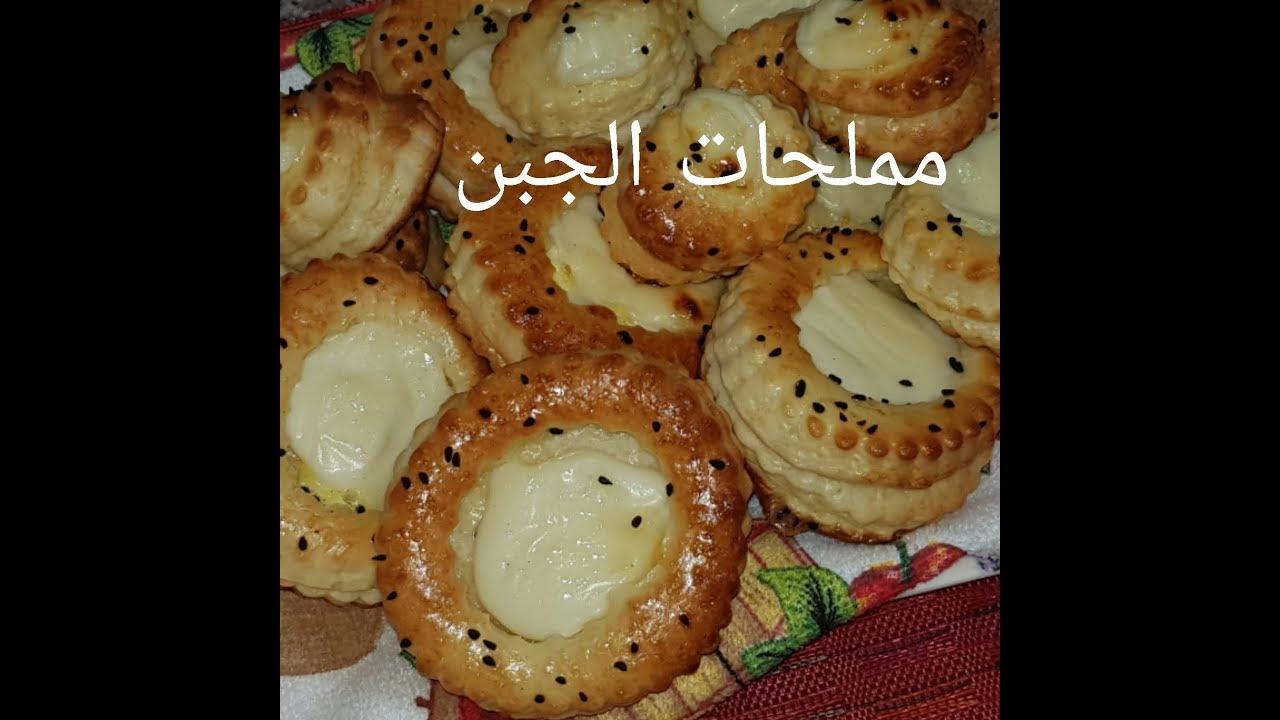 مطبخ ام وليد مملحات سهلة بالجبن