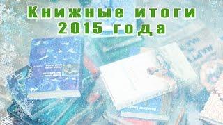 Книжные итоги 2015 года | год очень-очень =)