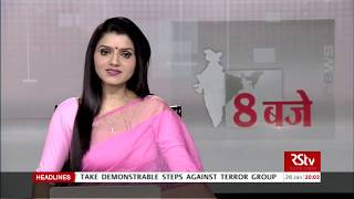 Hindi News Bulletin   हिंदी समाचार बुलेटिन – 28 January, 2020 (8 pm)