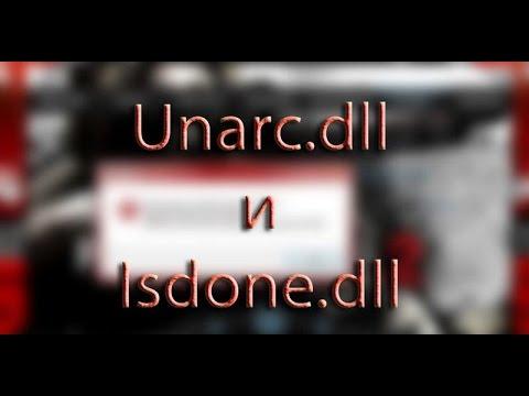 Unarc.dll вернул код ошибки (Решение 2017)