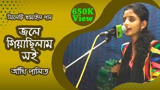 Video Sylhety  Dhamail gaan - jole giya chilam soi by Akhi - Live studio ( Radharomon Datta ) download MP3, 3GP, MP4, WEBM, AVI, FLV November 2018