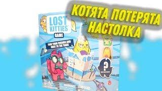 Игра Котята Потерята Lost Kitties Game Потерянные котята Настольная игра