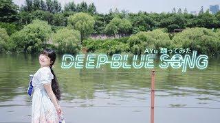 [AYu] DEEP BLUE SONG 춤춰보았다 [踊ってみた]