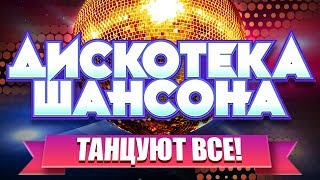 Download ДИСКОТЕКА ШАНСОНА ❂ ТАНЦУЮТ ВСЕ! Mp3 and Videos