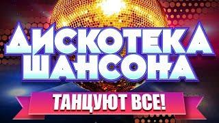 видео: ДИСКОТЕКА ШАНСОНА  ТАНЦУЮТ ВСЕ!