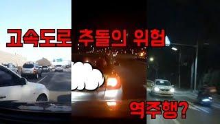 고속도로 추돌사고가 위험한 이유, 오토바이와 보복운전 …