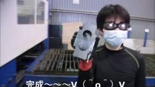 清掃活動 鉄板切断
