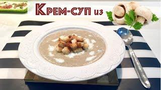Крем-суп из ШАМПИНЬОНОВ / как в