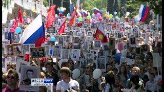 «Бессмертный полк» в Сочи собрал рекордное количество участников