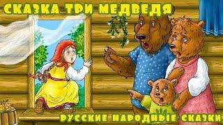 Скачать Аудиосказка Три медведя Слушать русские народные сказки