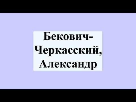Бекович-Черкасский, Александр