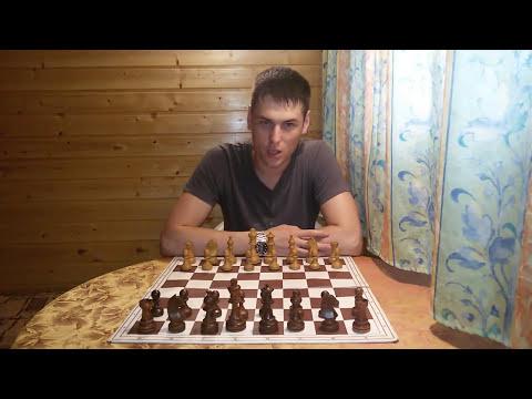 Как начинать партию в шахматы