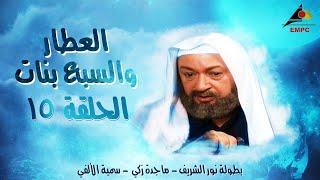 مسلسل العطار والسبع بنات - نور الشريف - الحلقة الخامسة عشر