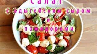 Салат с адыгейским сыром и помидорами