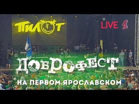 """Пилот - Live """"Доброфест - 2019"""" (""""Первый Ярославский"""")"""
