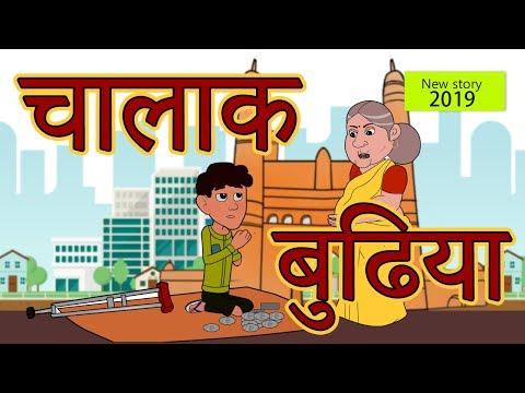 चालाक बुढ़िया | New Story 2019 | Hindi Kahaniya | Baccho Ki Kahani | Dadimaa Ki Kahaniya