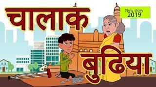 चालाक बुढ़िया | New Story 2019 | Hindi Kahaniya | Baccho Ki Kahani | Dadimaa Ki Kahaniya thumbnail