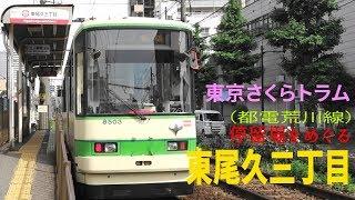 東京さくらトラム 小さな電車でおさんぽ日和 東尾久三丁目