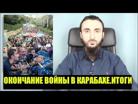 Окончание войны в Карабахе.Итоги.Во что превратили мечети в Карабахе ?