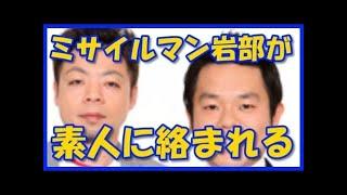 チャンネル登録はこちら→ミサイルマン岩部が武将様で素人に絡まれ【ガチ...