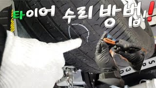 타이어 펑크 패치수리가 2분만에? 타이어 수리 종류를 알아보자!!