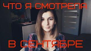 Сериалы и фильмы сентября // 2019
