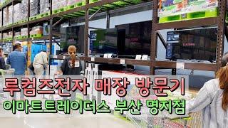 루컴즈 TV 매장 방문기 (feat.이마트트레이더스 명…
