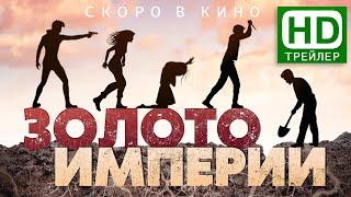 Трейлер кино «ЗОЛОТО ИМПЕРИИ» (2020)