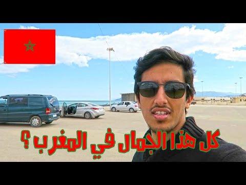 جولة في الشمال المغربي جنة الله في الأرض #المغرب