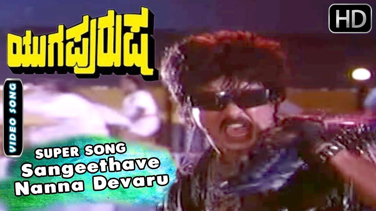 Kannada film yugapurusha mp3 songs download sevency.
