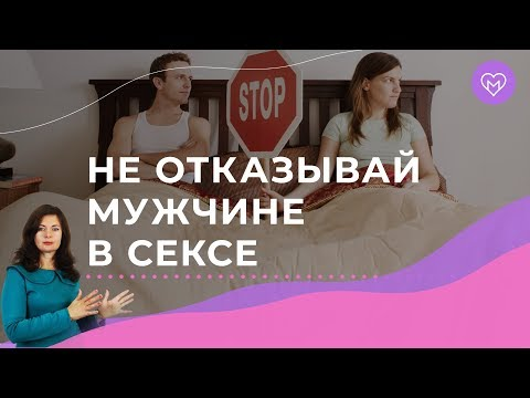 Почему нельзя отказывать мужчине в сексе