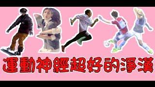 運動神經超好的淨漢-seventeen Jeonghan is a natural athlete MP3