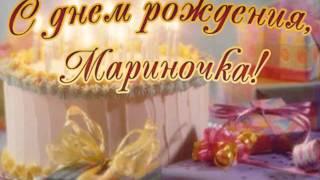 С ДНЕМ РОЖДЕНИЯ МАРИША!
