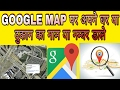 Add your Home,shop at any phone number, place,an Google map??????