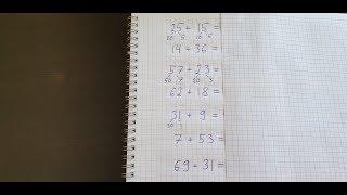 Сумма двухзначных чисел, часть 3.