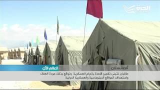 طالبان تتبنى تفجير قاعدة باغرام العسكرية الاميركية... فكيف نجح الانتحاري في الدخول؟