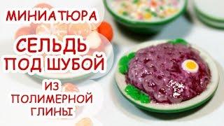СЕЛЬДЬ ПОД ШУБОЙ ◆ МИНИАТЮРА #26 ◆ Мастер класс, полимерная глина ◆ Анна Оськина(Вступайте в мою группу: https://vk.com/annaorionashop Посмотрев этот урок, вы узнаете, как сделать праздничный салат..., 2015-12-09T15:01:19.000Z)