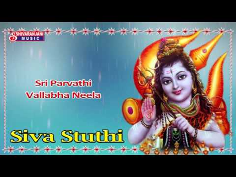 Sri Parvathi Vallabha Neela    Lord Siva Devotional Songs    Lord Siva Ashtothram