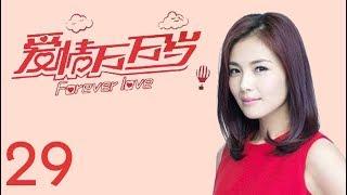 爱情万万岁 forever love 29 【未删减版】(刘涛、张凯丽、韩童生、黄觉主演)