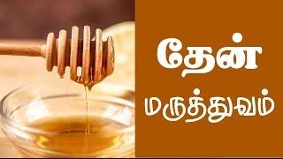 தேன் மருத்துவ குணங்கள் - Top 10 Honey Benefits