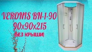 Душевой бокс VERONIS BN-1-90 90х90х200 матовый (без крыши)