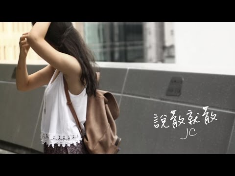 JC - 說散就散 Lyrics Video