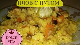 ПЛОВ С НУТОМ /Pilaf with chickpeas