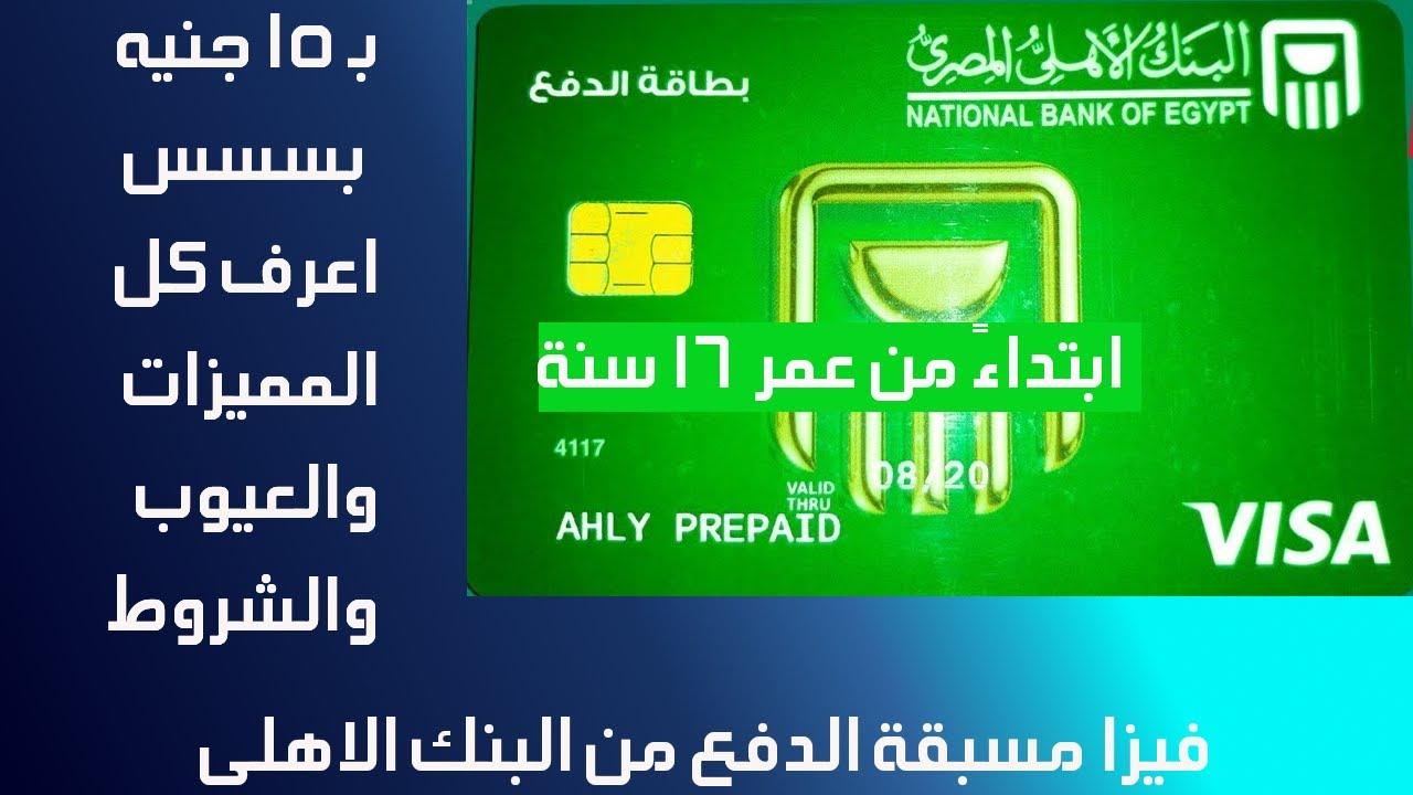 فيزا مسبقة الدفع من البنك الاهلى المصرى للمشتريات المميزات والعيوب والشروط Prepaid Card Youtube