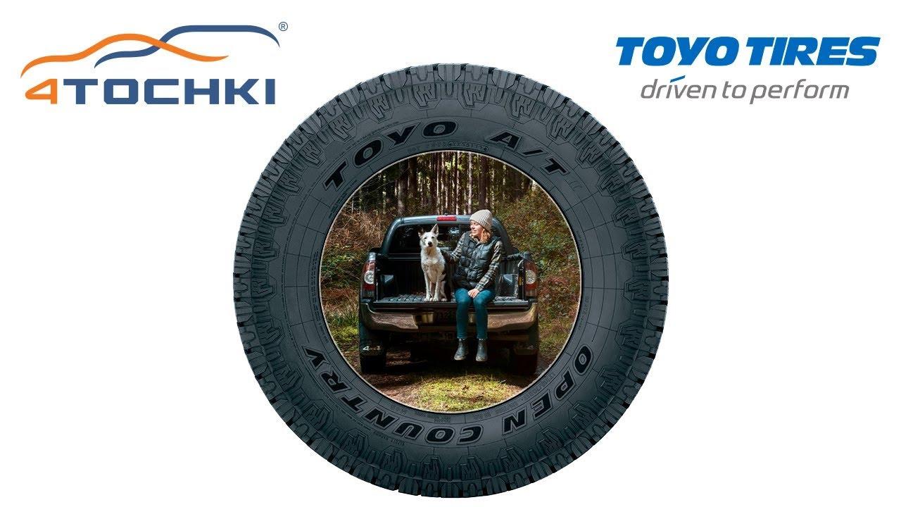Toyo tires - далеко на 4 точки. Шины и диски 4точки - Wheels & Tyres