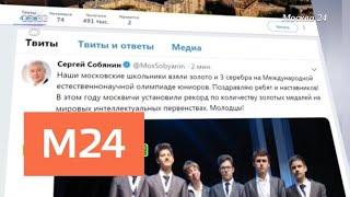 Смотреть видео Москвичи выиграли Международную естественно-научную олимпиаду - Москва 24 онлайн