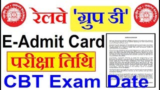 RAILWAY GROUP D CBT EXAM DATE // E - ADMIT CARD // RRC GROUP D EXAM // RRB ALP & TECH