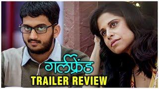 Girlfriend Trailer Review | Amey Wagh, Sai Tamhankar, Rasika Sunil | Upcoming Marathi Movie