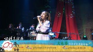 公視表演廳「愛之日常音樂節」大地場—聽見愛的原始呼喚 thumbnail