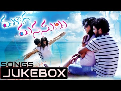 Mooga Manasulu Telugu Movie Songs Jukebox || Mahesh Kanakala, Surbhi Singhwal